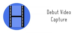Debut-Video-Capture обзор