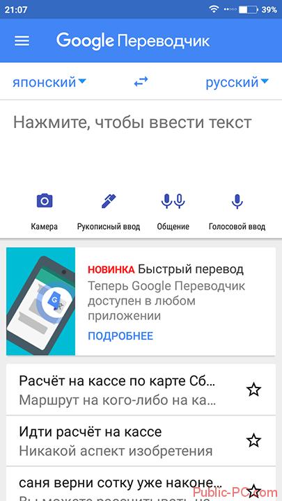 Интерфейс Google Переводчика