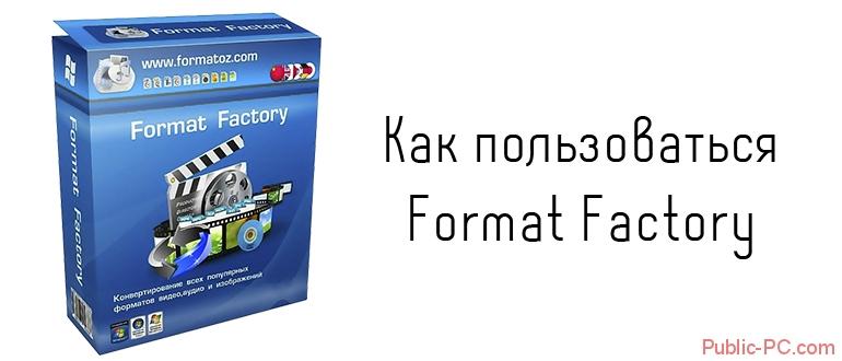 Как пользоваться Format-Factory