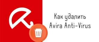 Как удалить Avira