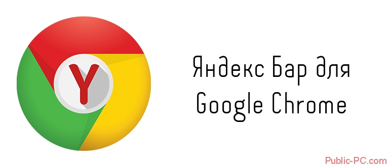Как установить Яндекс Бар для Google-Chrome