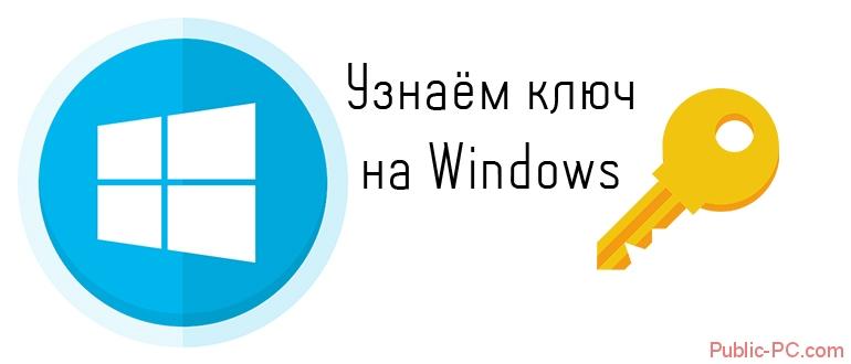 Как узнать ключ на Windows