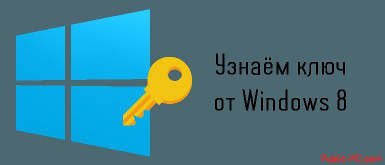 Как узнать ключ от Windows-8