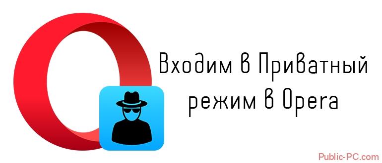 Как войти в приватный режим в Opera