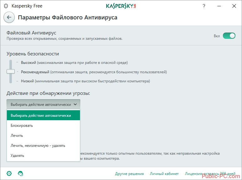 Kaspersky-Free настройка файлового антивируса