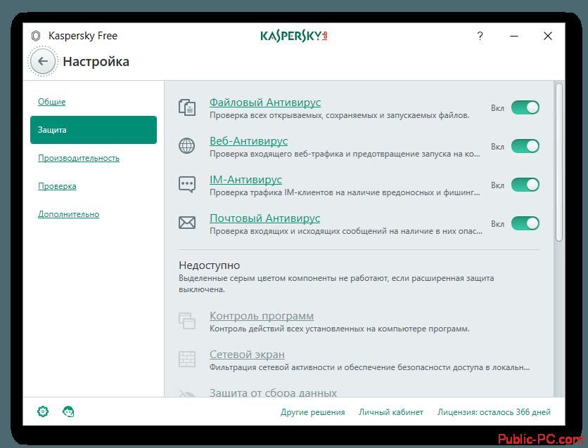 Kaspersky-Free настройки защиты