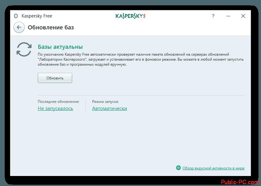 Kaspersky Free обновление баз