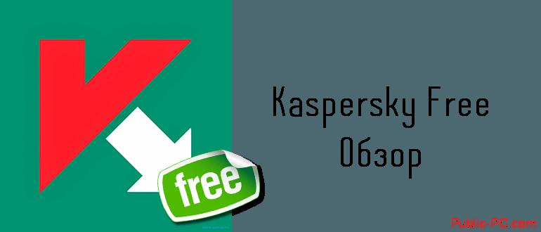 Kaspersky-Free обзор