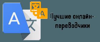 Лучшие онлайн-переводчики