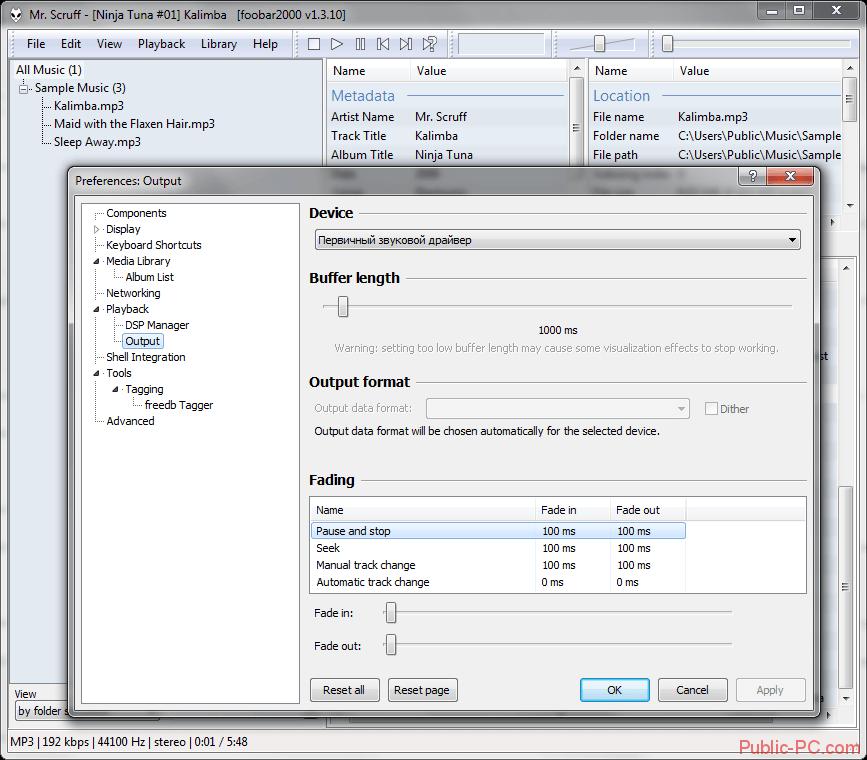 Настройка воспроизведения в Foobar2000