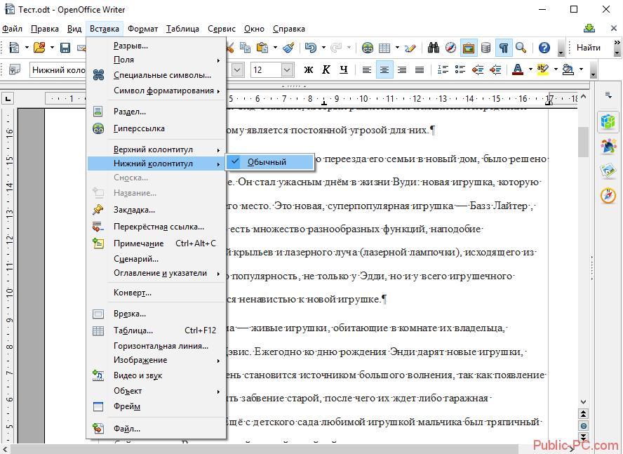 OpenOffice-Writer нумерация страниц