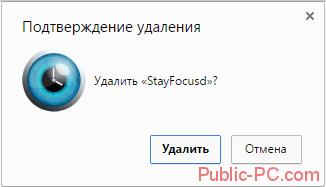 Подтверждение удаления расширения в Яндекс Браузере