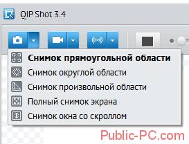 Снимок экрана в QIP-Shot