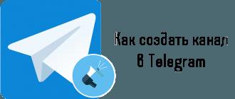 Создаём канал в Telegram