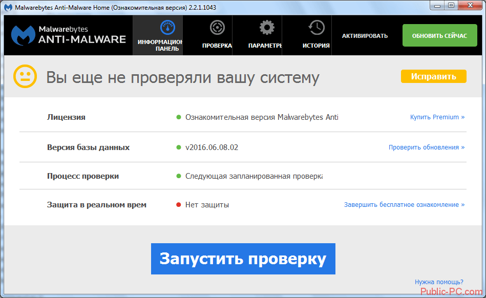 Стартовое окно программы Malwarebytes-Anti-Malware