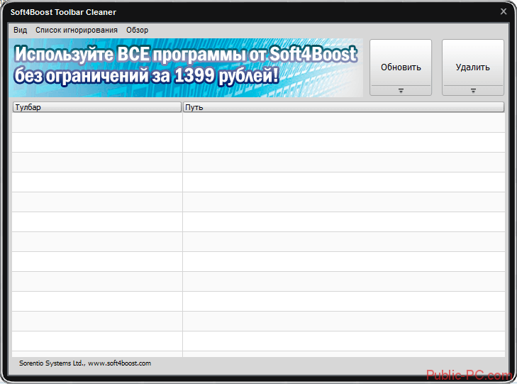 Стартовое окно программы Toolbar-Cleaner
