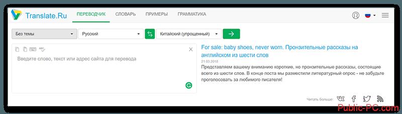 Translate-Ru