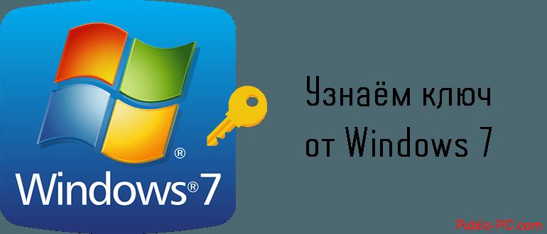 Узнаём ключ от Windows-7