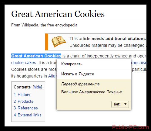 Яндекс Бар для Гугл Хром переводы