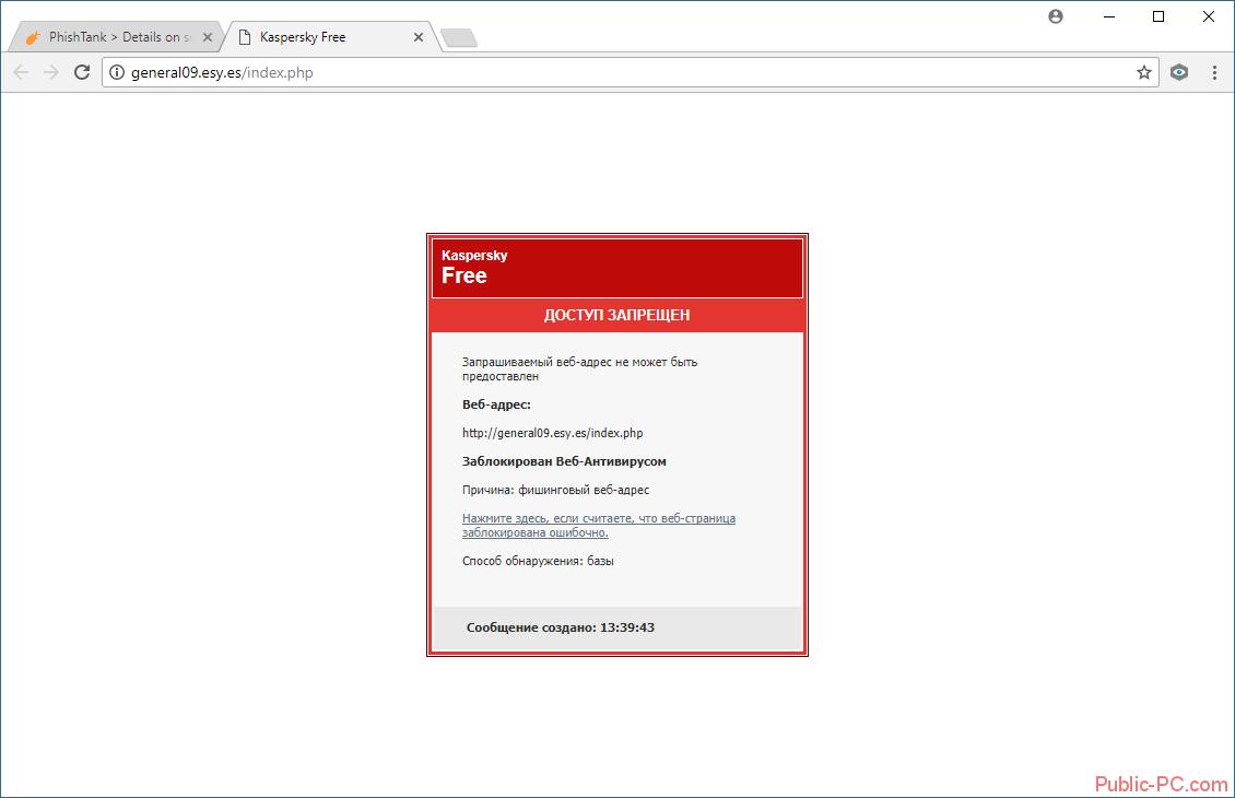 Защита в интернете Kaspersky-Free