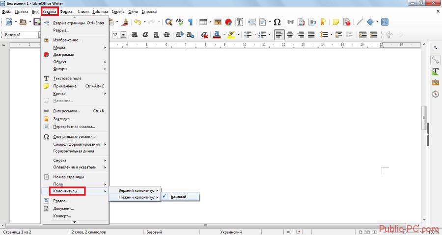 Колонтитулы в Libre-Office