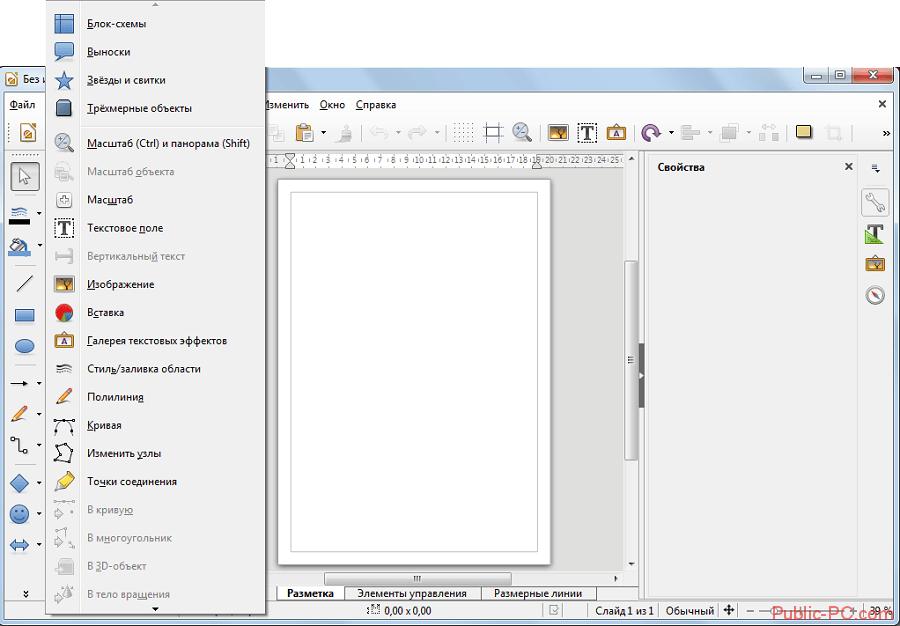 Окно LibreOffice-Drow