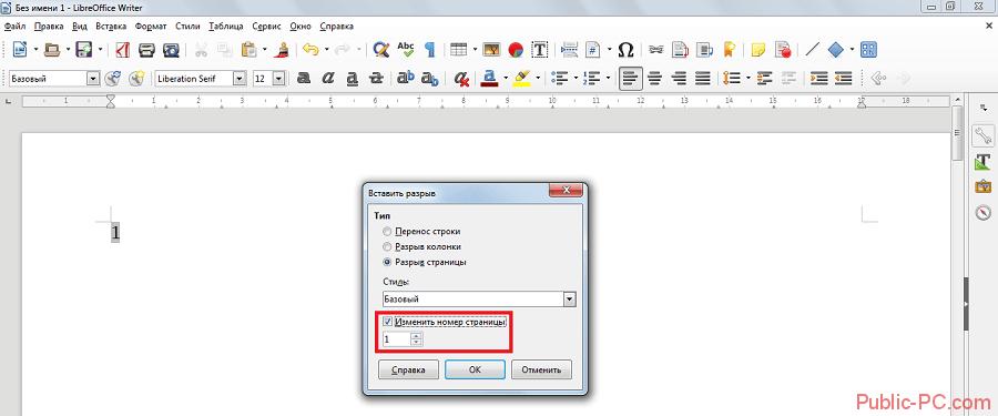 Окно разрыв в Libre-Office
