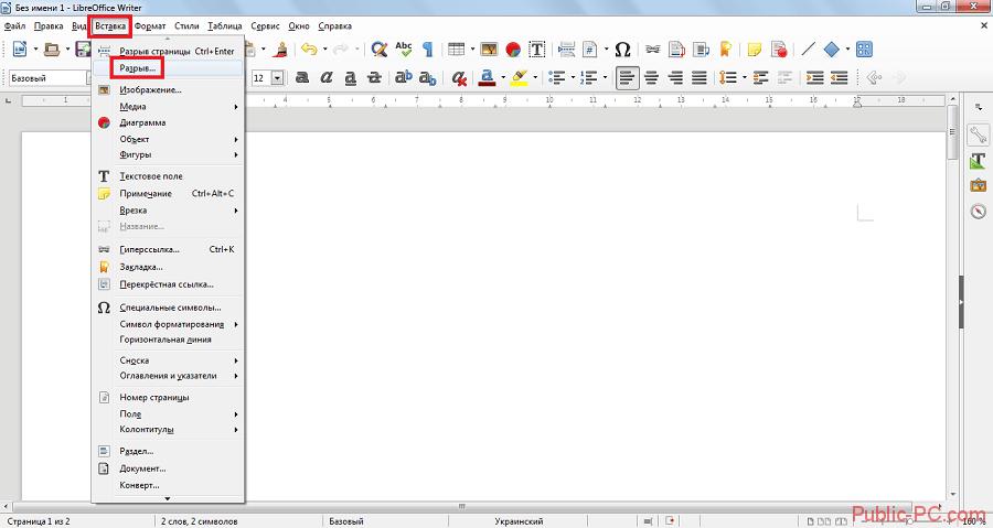 Пункт разрыв в меню вставка в Libre-Office