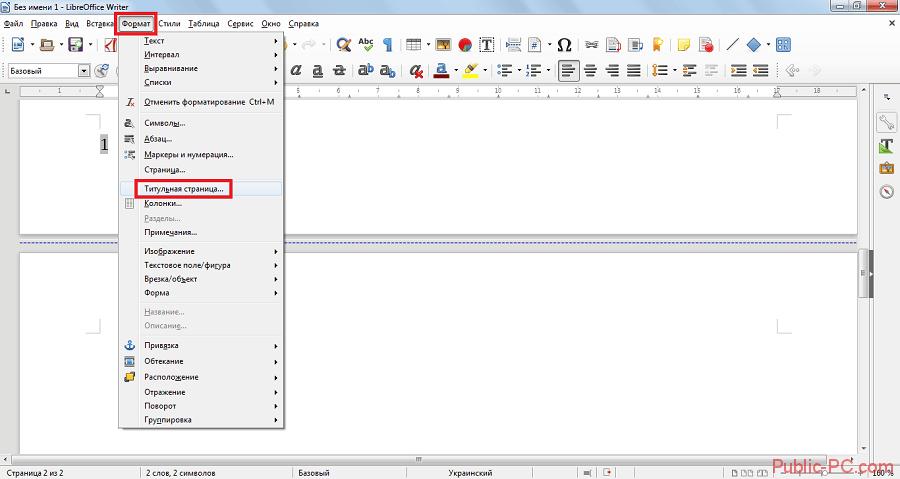 Пункт титульная страница в меню формата в Libre-Office