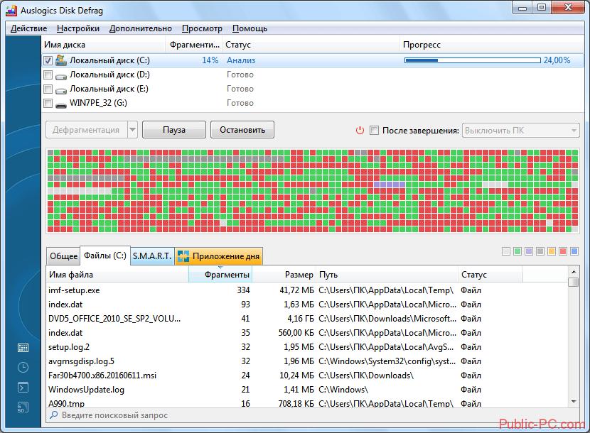 Анализ жёсткого диска в программе Auslogics-Disk-Defrag