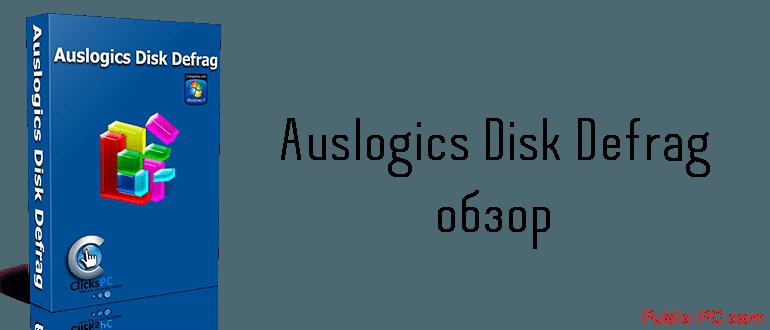 Auslogics-Disk-Defrag обзор