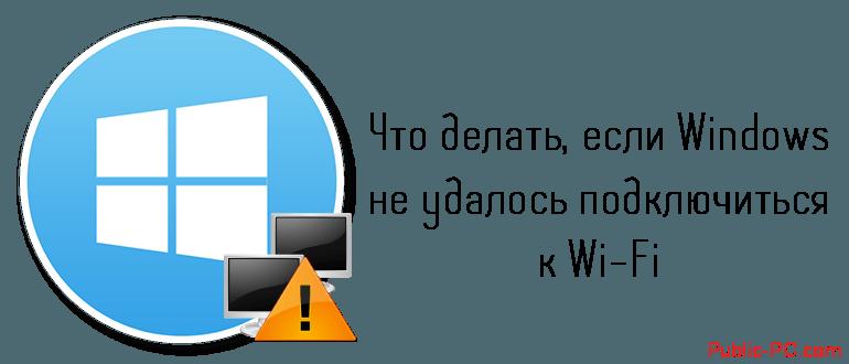 Что делать если в Windows не удаётся подключиться к Wi-Fi
