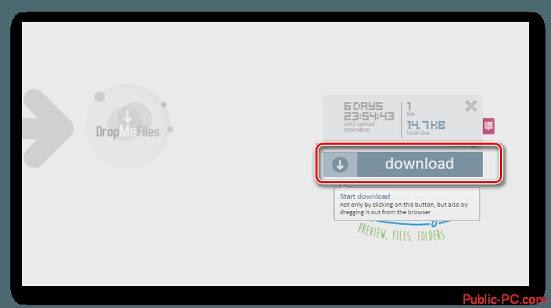 DropMeFiles скачивание файлов