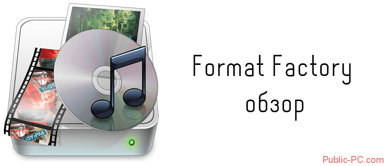 Format Factory обзор