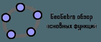 GeoGebra обзор