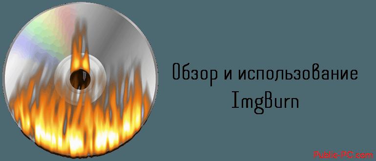 ImgBurn обзор и использование