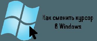 Как сменить курсор в Windows