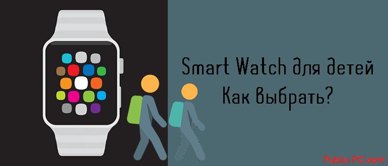 Как выбрать умные часы для детей