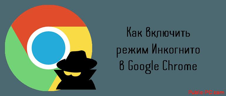 Как включить режим инкогнито в Google-Chrome