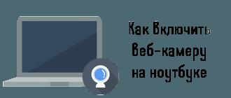 Как включить веб-камеру на ноутбуке