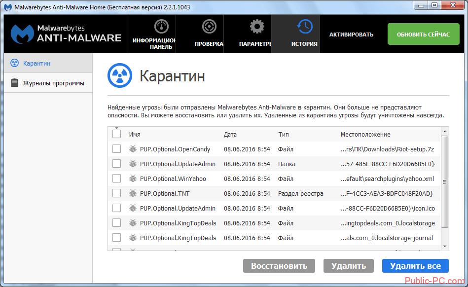 Карантин программы Malwarebytes-Anti-Malware