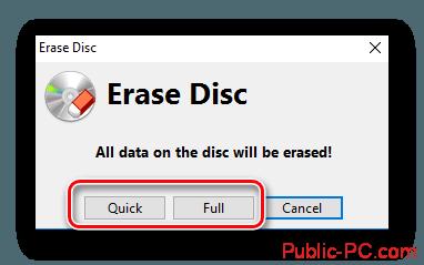 Кнопки очистки диска в ImgBurn