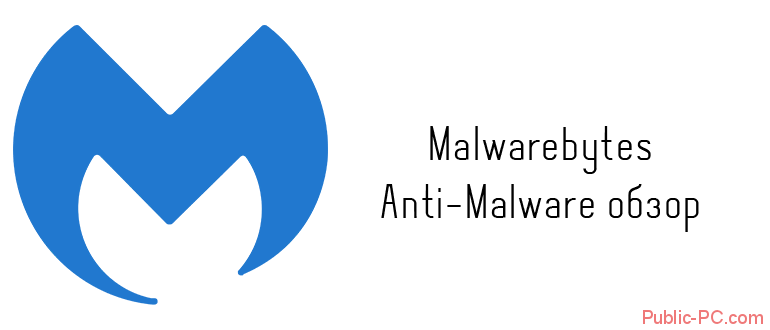 Malwarebytes-Anti-Malware обзор