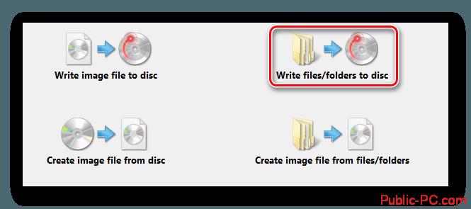 Нажимаем кнопку записи файлов и папок на диск в ImgBurn