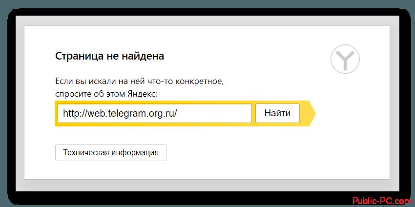 Нет доступа к веб-версии Telegramm