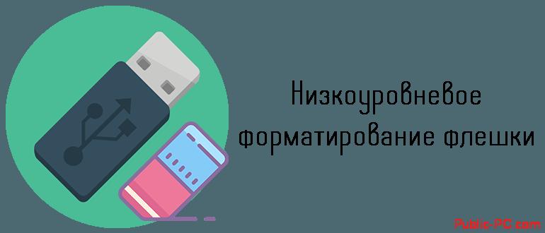 Низкоуровневое форматирование флешки