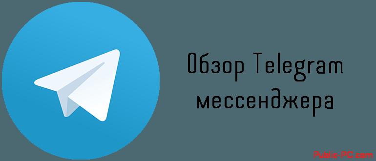 Обзор Telegram