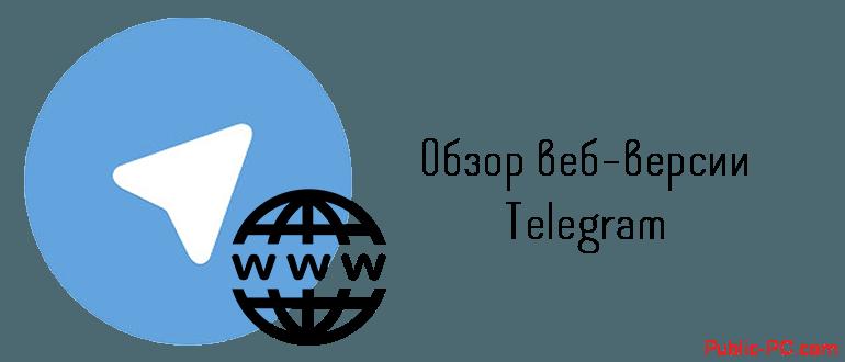 Обзор web-версии Telegram