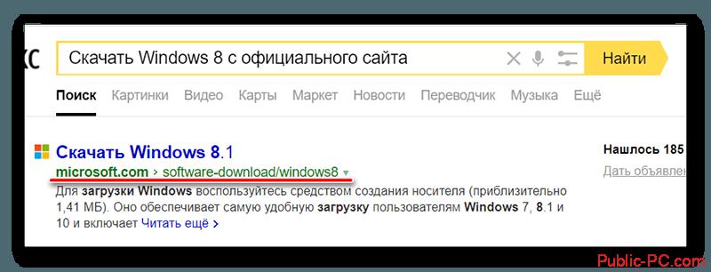 Поиск версии Winodws в Yandex