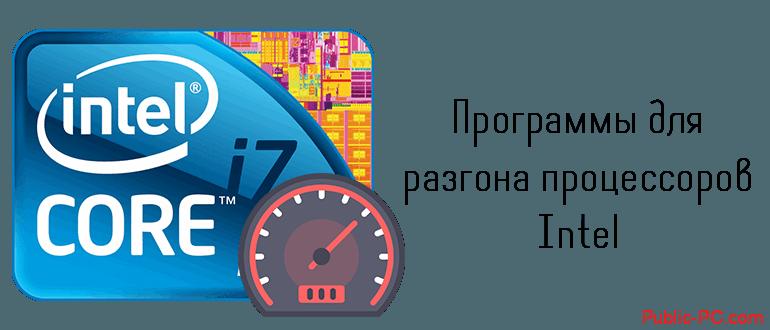 Программы для разгона процессоров Intel